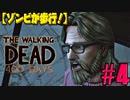 【ゾンビが歩行!】ウォーキング・デッド 400 Days 実況プレイ #4【PS4】