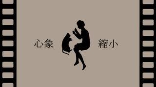 心象縮小/音街ウナ