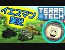 【TerraTech】イエスマン現る【ゲーム実況】