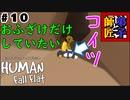 #10【師匠と弟子】わちゃわちゃHuman Fall Flat