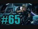 【実況】運命の特異点【FF7R】#65