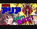 【モンスト】ベクトルウォールが爽快!新轟絶「アリア」の初日攻略!【ゆっくり実況】