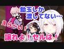 【ラウンド2】プロゲーマーFrancisco vs 椎名唯華&夜見れな