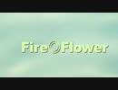 《 Fire◎Flower 》歌ってみた  るかにょん✿