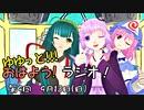 【ボイロ×東方ラジオ】ゆゆっと!!!おはよう!ラジオ!【第9回】