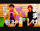 【浅沼晋太郎】若きベルデルの悩み#6おまけ動画【天津向】