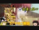 【ゆっくり解説】日本の神様紹介第⑫ゲロから生まれたカナヤマヒコ