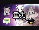 【ガラガラ】シングル重力パ-手描き=愛-part.33-【ポケモン剣盾ゆっくり対戦実況】