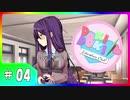 【ドキドキ文芸部!】を知らない友人に勧めてみた byAG #04【Doki Doki Literature Club!】