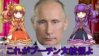 【ゆっくり解説】世界の奇人・変人・偉人紹介【プーチン大統領】