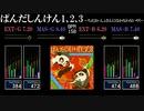 【GITADORA】ぱんだしんけん1、2、3 ~ちえ!おっしょさんにはかなわないや!~【NEX+AGE】