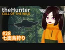 【theHunter: Call of the Wild™】七面鳥狩り #28【東北きりたん実況】