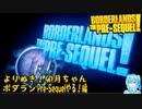 よりぬき!卯月ちゃん!【ボダランPre-Sequelやる!編】