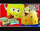 【スポンジ・ボブ】タイムアタックのみのステージ!?【SpongeBob SquarePants: Battle for Bikini Bottom - Rehydrated】#21
