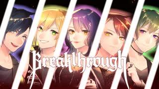 【超えてみせる】Breakthroughをコラボで歌ってみた【きっと】