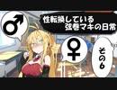 【VOICEROID劇場】性転換している弦巻マキの日常【朝編6】