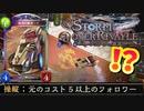 【シャドバ新弾】『Storm Over Rivayle / レヴィールの旋風』新キーワード能力〝操縦〟が楽しそうすぎる。【Shadowverse / シャドウバース】