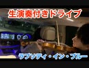 ヴァイオリン生演奏付きドライブ「ラプソディ・イン・ブルー」