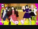 【鬼滅の刃MMD】ロキ4人で踊ってみた♪【竈門禰豆子×栗花落カナヲ×胡蝶しのぶ×甘露寺蜜璃】