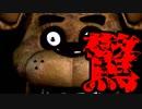 【恐怖】絶叫と同時にマッチョが登場した #1【Five Nights at Freddy's】