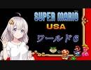 【VOICEROID実況】マリオUSAをクリアしよう_world6【スーパーマリオUSA】