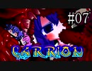 【CARRION】うなりおん#07【ウナきりヒメミコ】