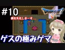 #10【DQ5】ドラゴンクエスト5で癒される!!ゲスの極み、ゲマ!【女性実況】