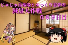 じゃじゃ馬桜姫とゆっくり霊夢の減量大作戦 069日目