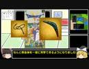 ゆっくりまりさがドラクエ1の疑問を(雑に)答える動画38-8