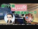 和みラヂオR 第111回 未公開トーク(放送後トーク)