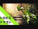 """【折り紙】「トロピス・ドラゴン」 20枚【ヤシの木】/【origami】""""Tropis Dragon"""" 20 pieces【Palm】"""