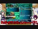 【アンサガ】七大驚異に挑む東北姉妹2【VOICEROID実況】