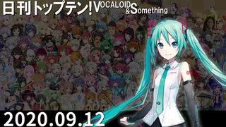 日刊トップテン!VOCALOID&something【日刊ぼかさん2020.09.12】
