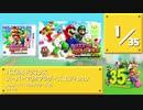 【スーパーマリオ35周年】アレンジBGM35選【BGM集】
