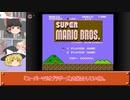 【ゆっくり解説】第1回 マリオ35周年に遊んで学ぶ「スーパーマリオブラザーズ」