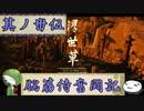 【ゆっくり実況】脳筋侍奮闘記【その35】