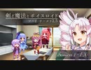 【SW2.5】剣と魔法とボイスロイド 1-EX【始まりのクエスト】