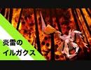 """【折り紙】「炎雷のイルガクス」 21枚【角】/【origami】""""Irgax of Flame Thunder"""" 21 pieces【horn】"""