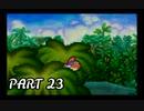 一味違った大冒険へ-マリオストーリー #23-