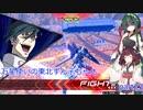 【EXVS2】万星使いの東北ずん子ちゃんpart23(シナンジュ・スタイン編2)