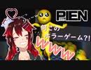 【PIEN】Twitterでバズったホラーゲーム?!
