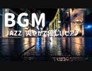 【フリーBGM】JAZZ 爽やかで優しいピアノジャズBGM