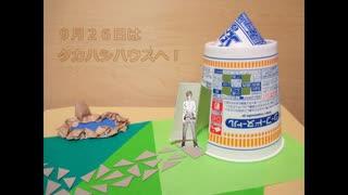 9月26日はタカハシハウスへ!【タカハシ誕生祭2020】