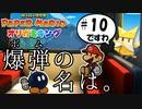 スーパープレイを語りながらペーパーマリオ オリガミキングを実況プレイ ♯10