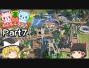 【Planet Coaster】もふもふランドを作ろう!? Part7