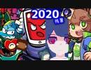 【ゆっくり実況】▼残暑ゲーム紹介2020