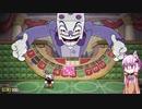 【Cuphead】債務者ゆかりの魂強奪計画 #9