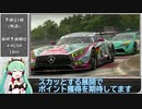 【2020】SUPERGT Rd4.MOTEGI Qualifying