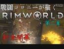 戦闘コロニーが描く物語 -第二章- #1【Rimworld】ゆっくり/きりたん実況
