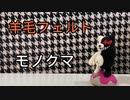 【ダンガンロンパ】羊毛フェルトでモノクマ